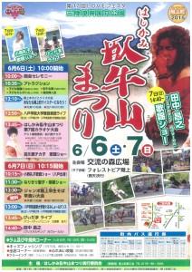 hashikami_gagyusan2015.6.6